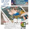 In The Press: Fireworks Solution Mobimax E-Paper & Digital News Solution Featured On Sin Chew Daily