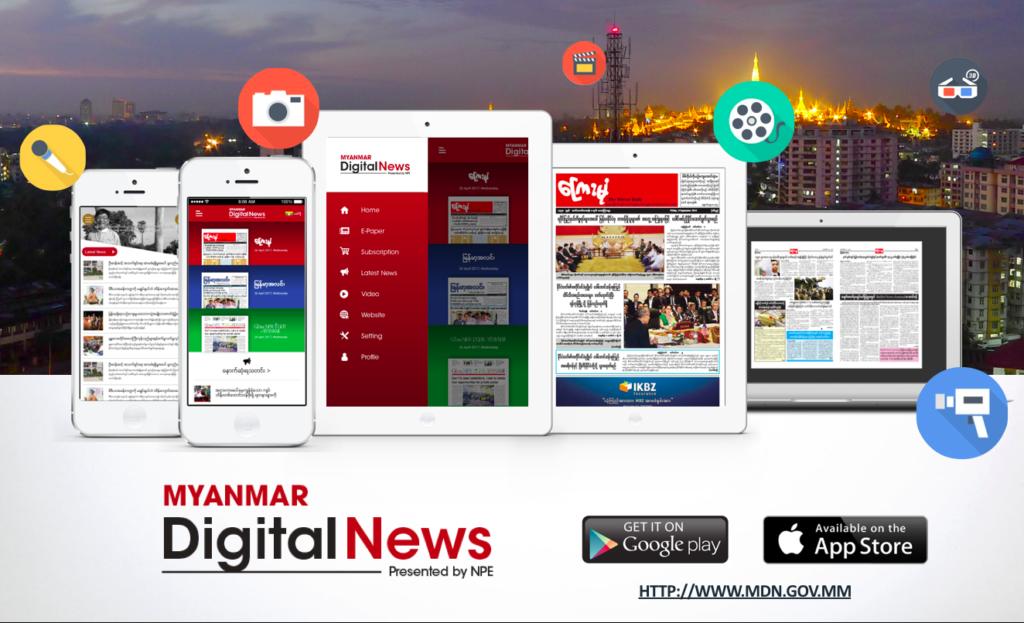 အီလက္ထေရာနစ္သတင္းစာ၊ ၾကားျဖတ္သတင္း(ျမန္မာ)၊News in English ၊ရုပ္သံသတင္း၊ ေဖ်ာ္ေျဖေရးသတင္းမ်ား၊ ေၾကာ္ျငာက႑၊ Interactive News ႏွင့္ အျခားက႑မ်ားစြ